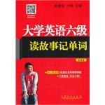 CET read stories Vocabulary (reform version)(Chinese Edition): ZHAO JIAN KUN . LU GEN BIAN