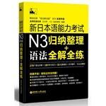 New Japanese Language Proficiency Test N3 syntax: LIU WEN ZHAO