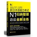 New Japanese Language Proficiency Test N1 syntax: LIU WEN ZHAO