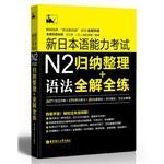 New Japanese Language Proficiency Test N2 syntax: LIU WEN ZHAO