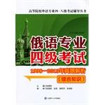 Russian professional four exams :1998-2013 Zhenti analysis (comprehensive knowledge) institutions ...