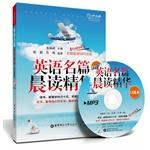 Famous English Chendu Essence (pocket the premium attached MP3 CD)(Chinese Edition): ZHANG YI . WU ...