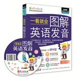 A graphic look will pronounce in English (gift CD + text aloud)(Chinese Edition): XI BO LUN GU FEN ...