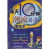 10 minutes a day! I learn English with the tide(Chinese Edition): JIN LI BIAN