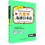 We learn standard Japanese step1(Chinese Edition): WEN XUAN XI . LIU CHANG XI . JIN YING