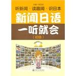 News Japanese one will (primary with MP3 CD 1)(Chinese Edition): XU YU JIE BIAN