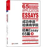 Successfully applied to Harvard Business School: Classical Essay 65 (Chinese Edition): MEI ] DAN AI...