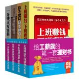 To the first set of financial books earners (Value Pack full 4)(Chinese Edition): BAO ZHI HONG . ...