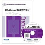 Embedded Linux C language programming(Chinese Edition): ZHU : SONG