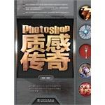 Photoshop texture legend(Chinese Edition): LEI BO