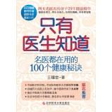 Only doctors know: doctors are using the 100 Health Tips(Chinese Edition): WANG YAO TANG