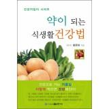 Food and nutritional supplements (Korean version)(Chinese Edition): HAN ] HONG WEN HE