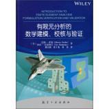 Introduction to Finite Element Analysis Formulation Verification: MEI ] BA
