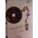 Coin Story(Chinese Edition): LI MANG HUAN . NIU JIAN JUN