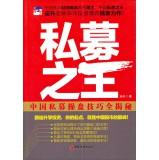 Private Banking in by the king: Chinese private trader whole Secret Tips(Chinese Edition): LIAN ...