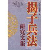 Art of War series exposing children: son art of war studies exposing anthology(Chinese Edition): ...