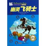 Bears series Detective Story: Ghost Flying Knight (10th Anniversary Edition)(Chinese Edition): MEI ...