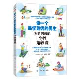 Do a good academic performance of boys (US painted version)(Chinese Edition): ZA ZHI SHE