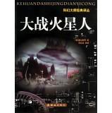 Renditions of classic sci-fi guru: War Martian(Chinese Edition): YING ] WEI ER SI