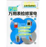 Using a multimeter repair appliances(Chinese Edition): FU LAN FANG . ZHANG XIAN BIAN