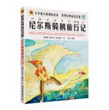 World famous classic Travels: Niels riding geese travel in mind(Chinese Edition): RUI ] SAI ER MA ...