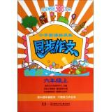 New Curriculum synchronous primary color composition (sixth grade on)(Chinese Edition): XIN KAI XIN...
