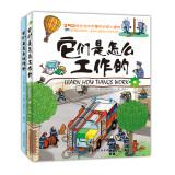 How they work + how they operate (Set full 2)(Chinese Edition): FA ] NA DAN CHU BAN SHE