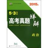 Curved line scientific Remarks 5 3 gold volumes college entrance Zhenti Detailed: Politics (2015 ...
