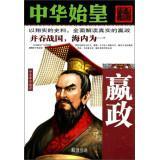 China First Emperor: YingZheng(Chinese Edition): LENG XUE FENG