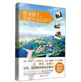 With children. followed Song to travel(Chinese Edition): REN LE LE