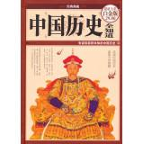 Classic Collection: Chinese history know all about (premium full-color Platinum Edition)(Chinese ...