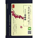 Chunhuaqiuyue when: Subtle meet favorite word(Chinese Edition): SHANG GUAN ZI WEI