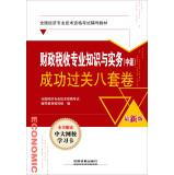 National Economic professional and technical qualification examinations resource materials (...
