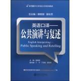Undergraduate interpreters translate English textbook series English Interpretation: public ...