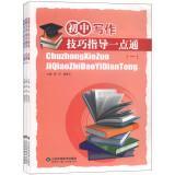 Junior writing skills to guide alike (Set 1-3)(Chinese Edition): LI JUN . CHU AI HUA BIAN