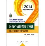2014 Qualification Exam Books National Real Estate Appraisers Qualification Exam clearance ...