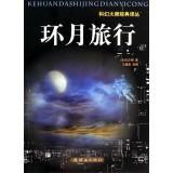 Renditions of classic sci-fi guru: lunar travel(Chinese Edition): FA ] FAN ER NA