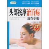 Head massage cure all diseases(Chinese Edition): LI YAN LONG