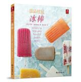 Dessert Time Popsicle(Chinese Edition): MEI ] XUE