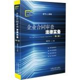 The Legal Practice of Corporate Contract Review(Chinese Edition): CAI SHI JUN BIAN