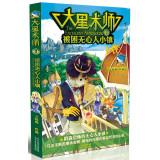 Big Star Alchemist 2: careless people trapped town(Chinese Edition): YOU NI NI BIAN