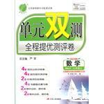 Mathematics (on 7 RMJY new upgraded version): YU ZHONG HUA