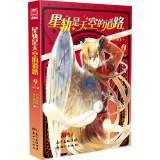 Xinggui sky road 9(Chinese Edition): FENG XI SHEN LEI BIAN . CHRY HUI