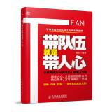 Is to bring people with the team(Chinese Edition): WEI HONG