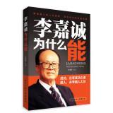 Li Ka-shing Why can(Chinese Edition): WANG JIAN MIN