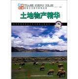 Love Science Science series: Land Property Digest(Chinese Edition): LIU ZHI CAI