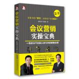 Conference Marketing gymnastics Collection(Chinese Edition): LIN WEI XIAN