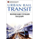 Urban Rail Transit Signal common faults and emergency treatment(Chinese Edition): ZHAO GEN DANG . ...