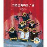 Drift bottles painted Museum James Ke Lvsi classic picture books: When pug excessive drinking(...