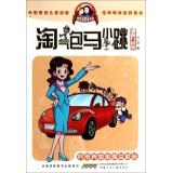 Naughty little horse jump: On Beetle car headmistress (comic upgraded version)(Chinese Edition): ...